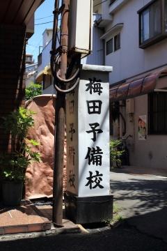20170609梅田予備校2_MG_3704