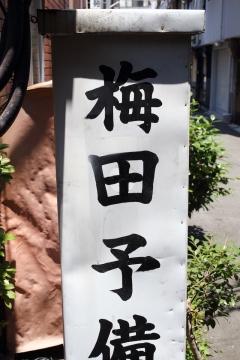 20170615梅田予備校1南_MG_3838
