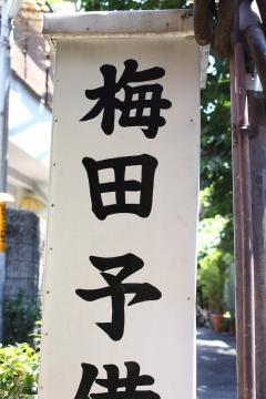 20170615梅田予備校2西_MG_3841