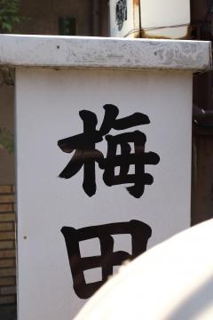 20170615梅田予備校4北_MG_3844