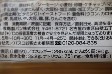 20170617パン4_MG_3854