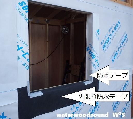 小屋 DIY 防水テープ