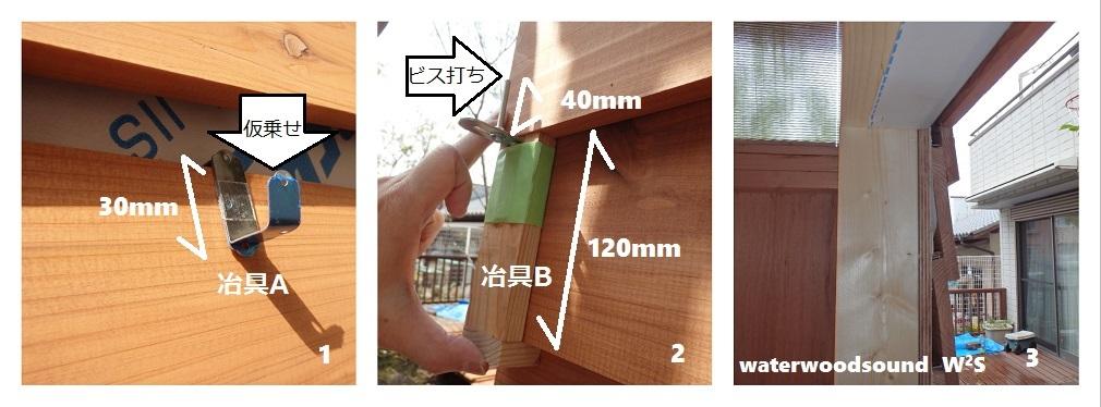 小屋 DIY 下見張り 2