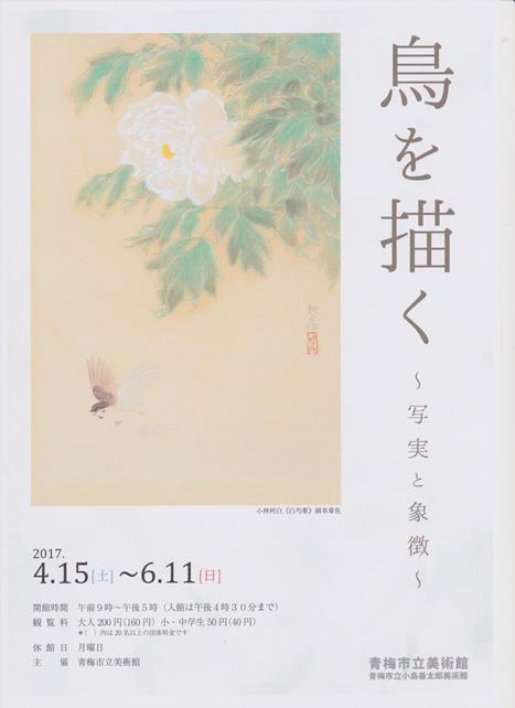 青梅市立美術館 001