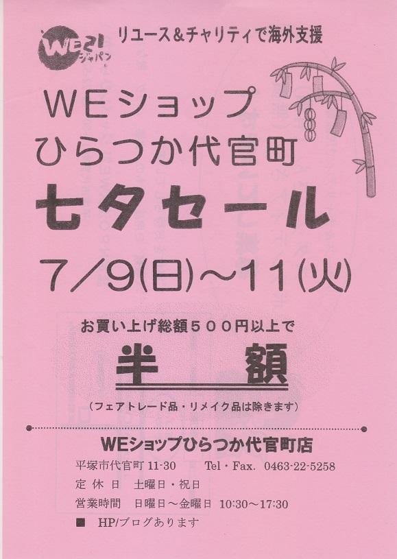 2017七夕セール-1