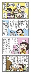 ねえぴよちゃん (3)