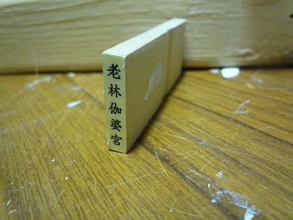 P1040611 - コピー