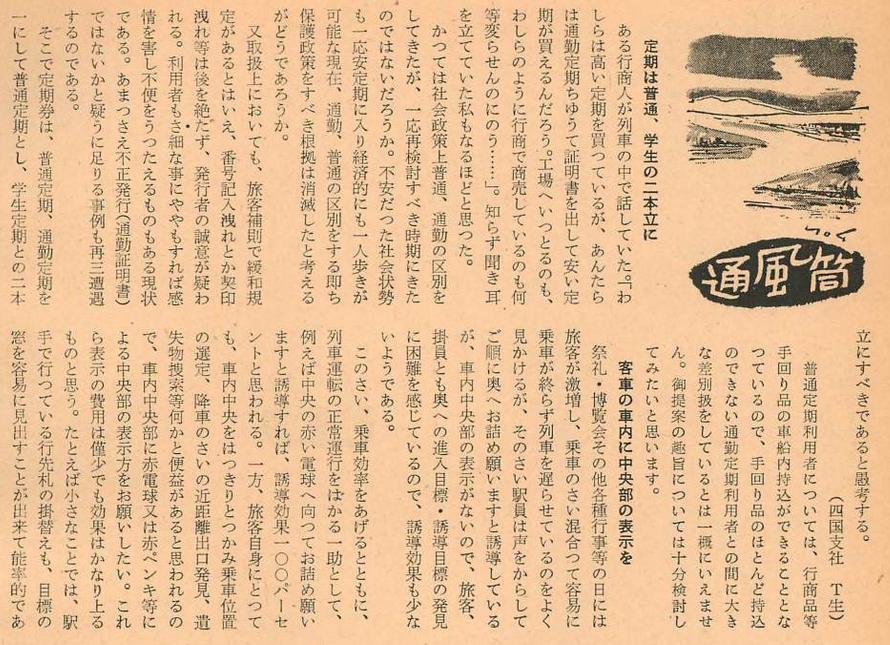 昭和35年6月記事