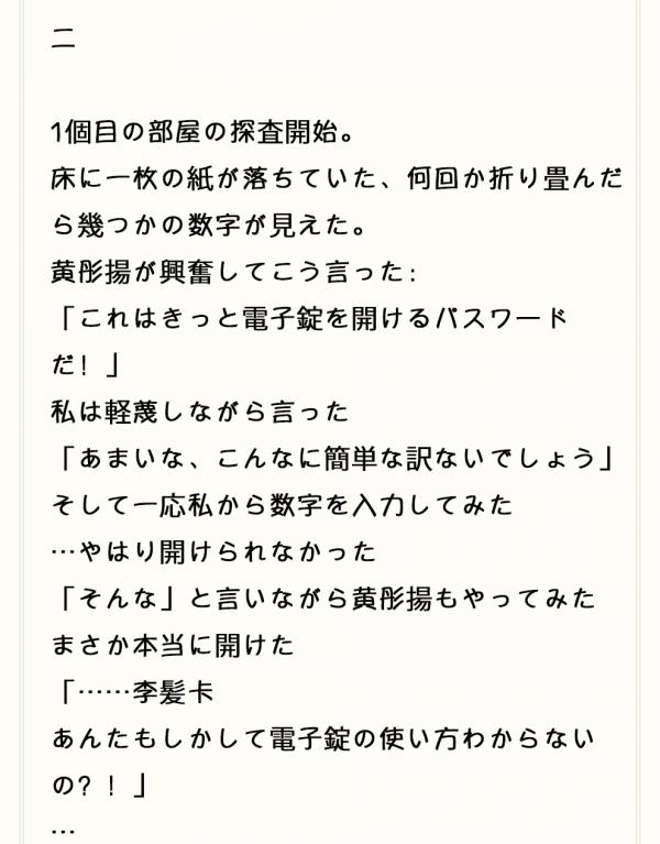 20170426微博更新ファニィ2