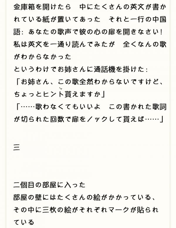 20170426微博更新ファニィ3