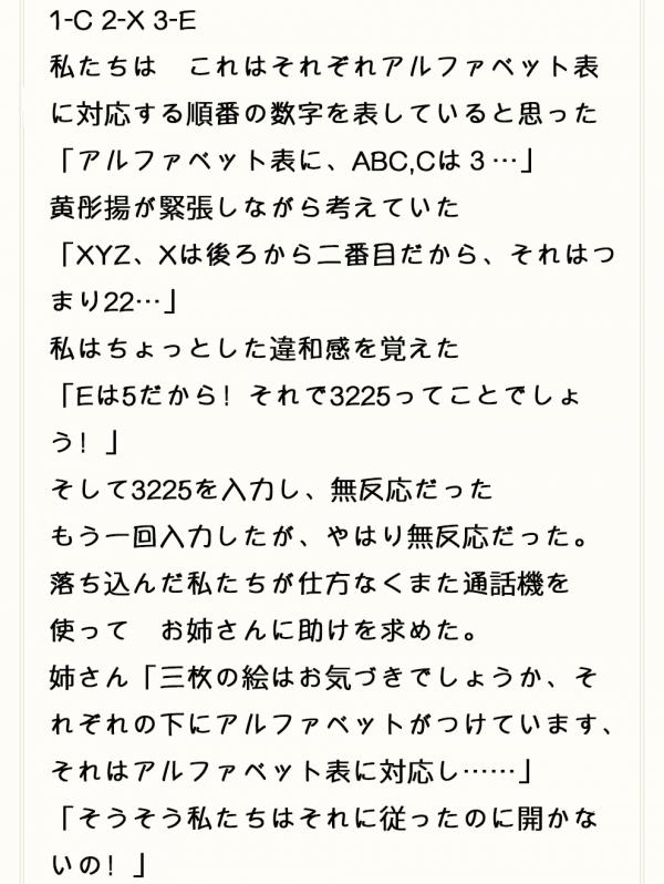 20170426微博更新ファニィ4