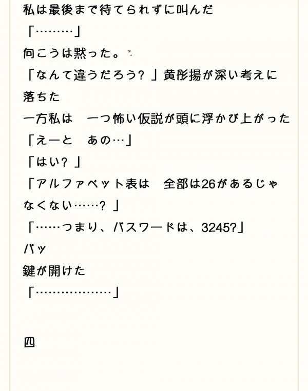 20170426微博更新ファニィ5