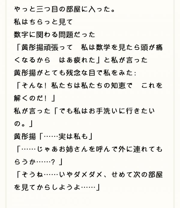 20170426微博更新ファニィ6