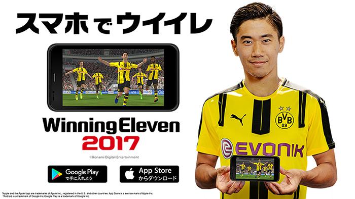 WE2017_BVB_Shinji-Kagawa.jpg