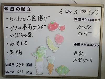 menu_2017060617011892e.jpg