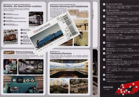 原鉄道模型博物館_パンフレット&チケット
