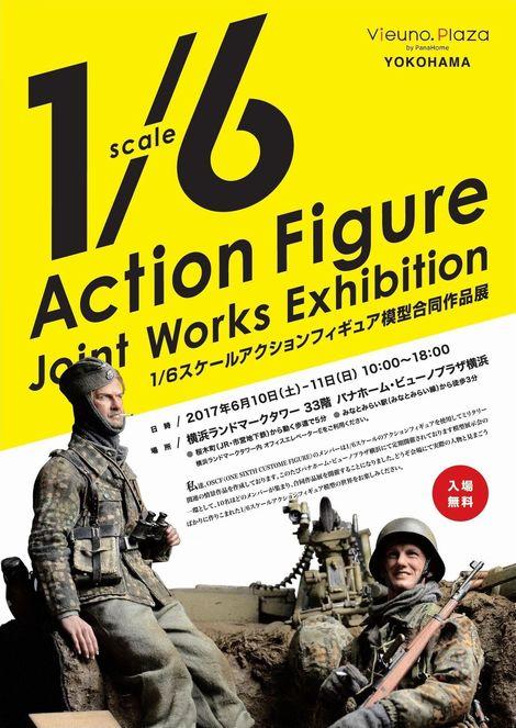 1/6スケールアクションフィギュア模型合同作品展_poster