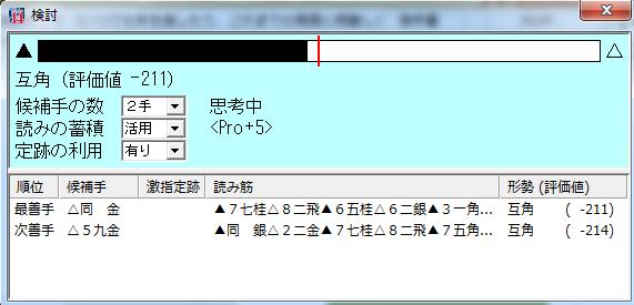 激指14検討モード