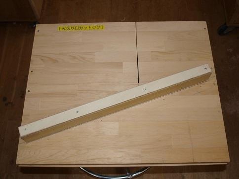 P5130034 臼製作治具表