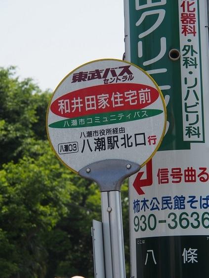 P5210087 バス停留所あり