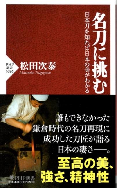 img010 松田さんの本