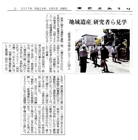 img011 東武読売2017.6.5