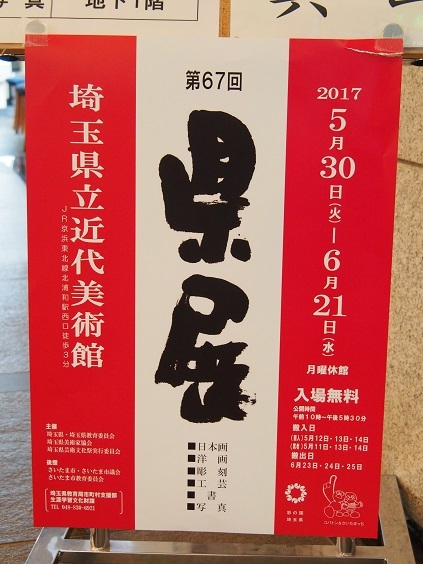 P6080029 県展示会