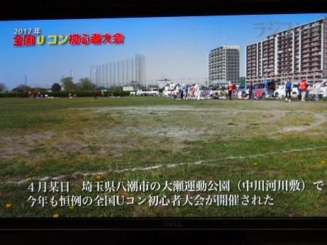 P6090025 テロップ仲川河川敷