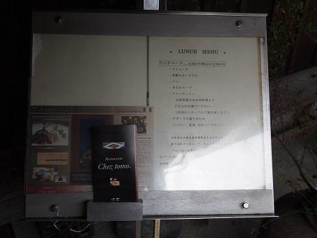 P6240014 メニュー