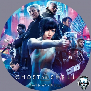 Ghost in the Shell V5