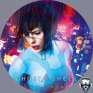 Ghost in the Shell V7