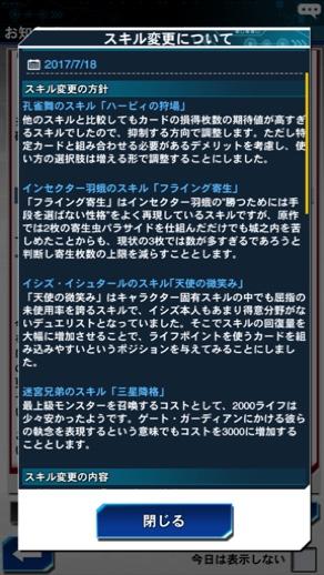 fc2blog_20170701110231c41.jpg