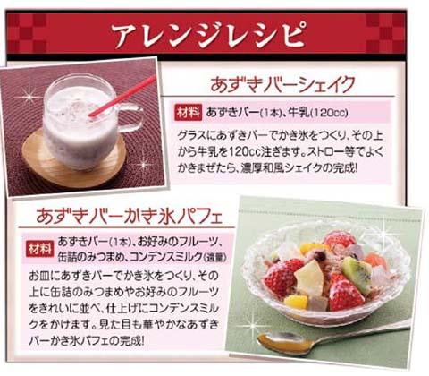 おあかしなかき氷レシピ