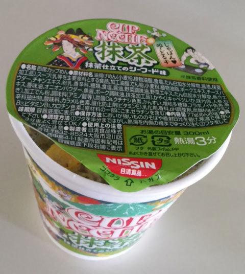 カップヌードル 抹茶 抹茶仕立てのシーフード味 1
