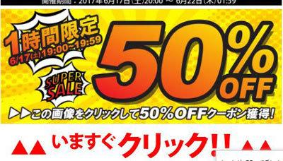 楽天スーパーセール50%OFFバナー