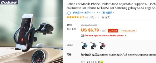 CobaoCar Mobile Phone Holder