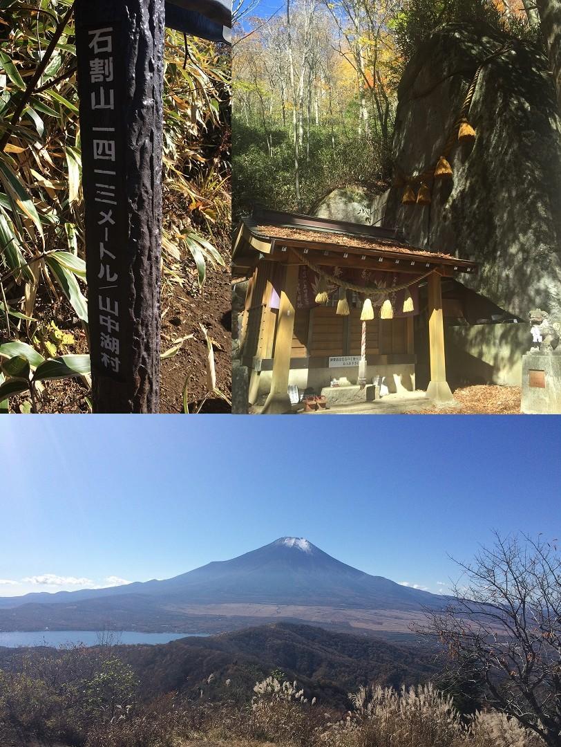 石割山2015/11