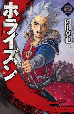 岡田卓也『ホライズン』第2巻