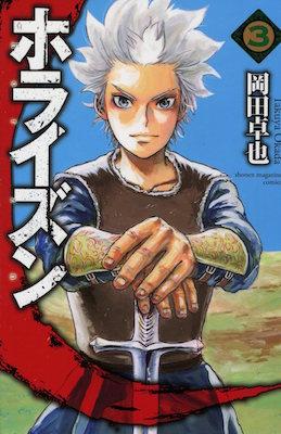 岡田卓也『ホライズン』第3巻
