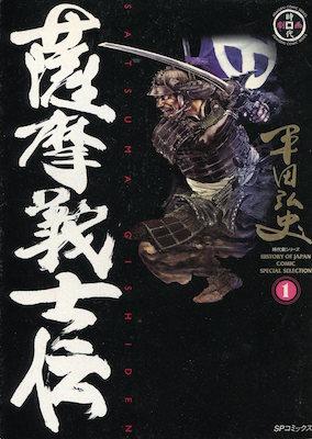 平田弘史『薩摩義士伝』第1巻