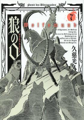 久慈光久『狼の口(ヴォルフスムント)』第7巻