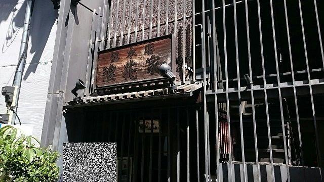 元麻布浪花家店舗①