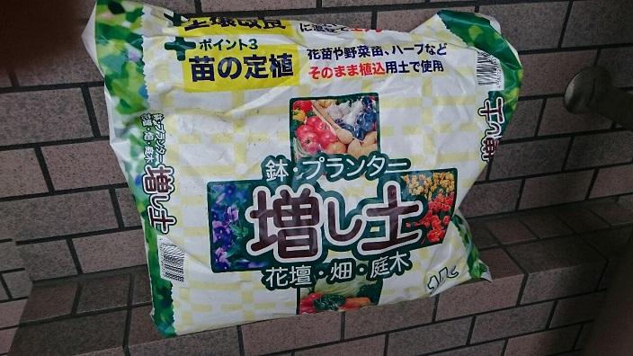 20706観葉植物土補充