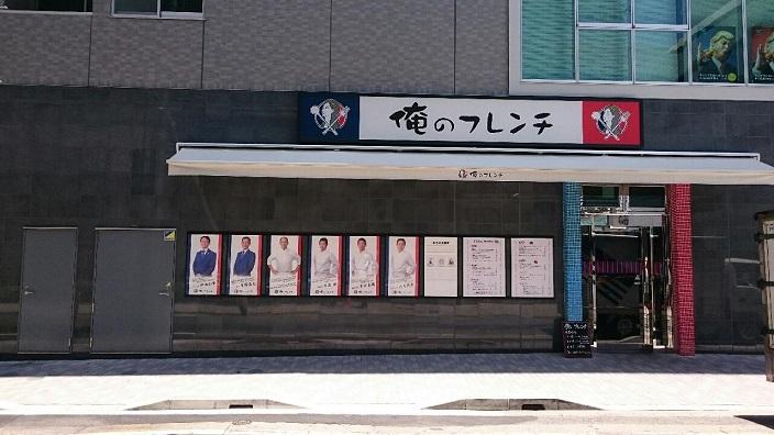 松山俺フレ店舗前