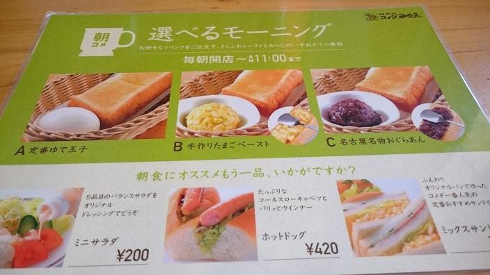 コメダコヒー久米店モーニング①