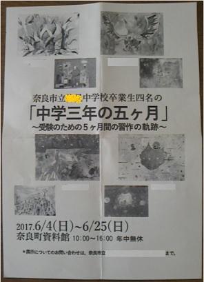 奈良町資料館チラシ