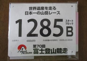 2017富士登山競走ゼッケン