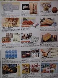 大庄カタログ2017.5