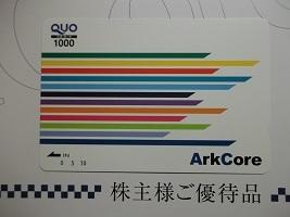 アークコア2017.5