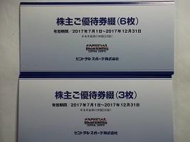 セントラルSP2017.6